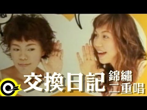 錦繡二重唱 Walkie Talkie【交換日記 Diary exchange】Official Music Video