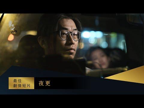 金馬57 最佳劇情短片《夜更》|myVideo獨家線上直播