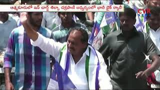YCP Silpa Chakrapani Reddy conducts bike rally in support to YS Jagan 3000km paadayatra | CVR News