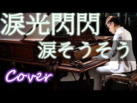 淚光閃閃 (夏川里美) 鋼琴 Jason Piano