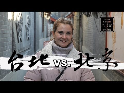 老外眼中的台北和北京的極大差異: Beijing VS. Taipei (CITY BATTLES)