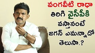 Perni Nani reveals YS Jagan's reaction if Vangaveeti Radha..