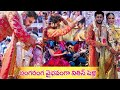 Actor Nithin and Shalinis Wedding Unseen Moments   అంగర వైభవంగా నితిన్ పెళ్లి   IG Telugu