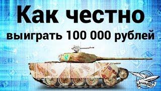 Как честно выиграть 100 000 рублей на Т-44-100 (Р)