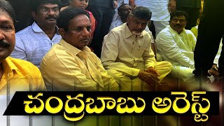 Shoot me, encounter me- Chandrababu fires at police..