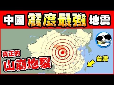 真正毀天滅地的恐怖天災!整個大地如波浪般劇烈起伏!地表一切建築幾乎都被夷為平地了...|世界最大地震 Part 4