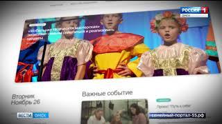 В Омской области начал работу региональный «Семейный портал»
