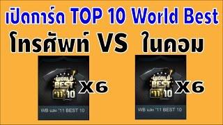 เปิดการ์ดใน โทรศัพท์ VS คอมพิวเตอร์ - TOP 10 World Best อย่างละ 6 ใบ -  Fifa Online 3
