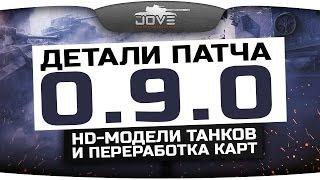 Детали патча 0.9.0. HD-модели танков и переработка карт.