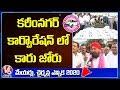 TRS To Sweep Karimnagar Municipal Polls | V6 News