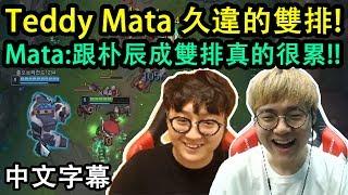SKT Teddy & Mata 久違的雙排! 對面Leo慘被殺爆XD (中文字幕)