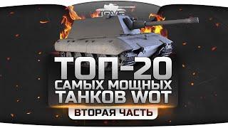 Обзор ТОП-20 самых мощных танков World Of Tanks. Какой танк лучший? [Часть 2]