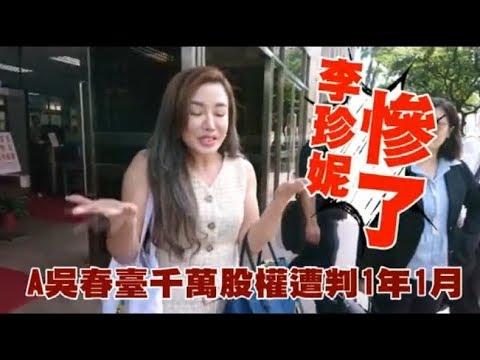 李珍妮慘了 A吳春臺千萬股權判刑1年1月 | 台灣蘋果日報