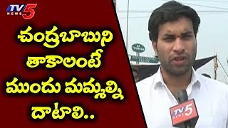 Touch Chandrababu, only after crossing us: Devineni Avinas..