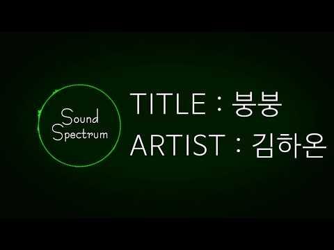 HAON(김하온) - 붕붕(Feat. Sik-K)(Prod. GroovyRoom) - [Korean lyrics(가사)][고등래퍼2 Final]