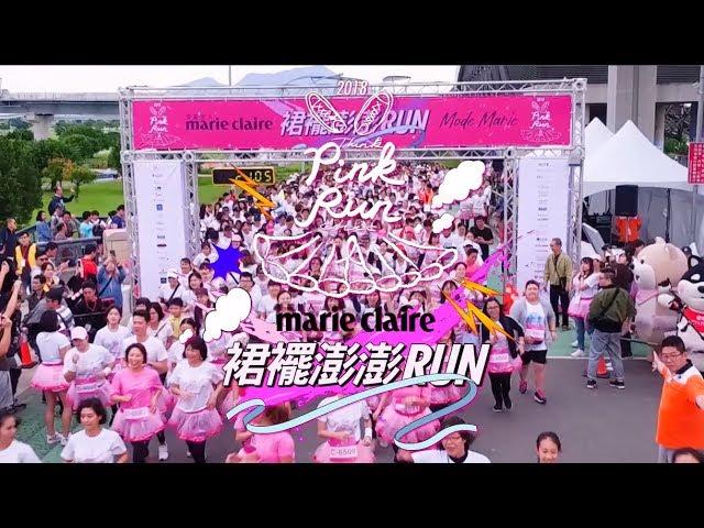 美麗佳人2019裙襬澎澎RUN歡慶5週年!粉紅小澎裙派對!一起支持乳癌防治公益路跑~立即加入行列囉!