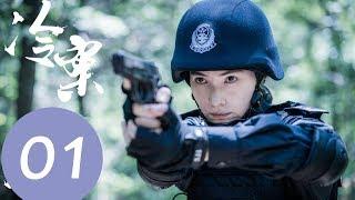 【ENG SUB】《冷案 Cold Case》EP01——主演:李媛,施诗,王雨,蒲萄,陈牧扬
