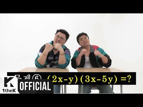 [MV] Hyungdon & Daejune(형돈이와 대준이) _ The King of Math(중2 수학은 이걸로 끝났다)