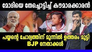 മോദിയെ പറപ്പിച്ച് കൗമാരക്കാരന് | Young Boy's Question To Modi On #ChowkiDar | Oneindia Malayalam