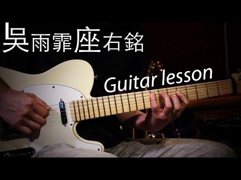 Kary Ng 吳雨霏 - 座右銘 Guitar Solo Lesson