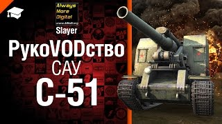 САУ C-51 - РукоVODство от Slayer [World of Tanks]