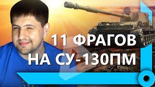 ПЕРВЫЙ БОЙ НА СУ-130ПМ / 11 ФРАГОВ И 1 СТЕПЕНЬ