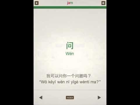 jam.99.mandarin.verbs - iphone & ipad App Demo