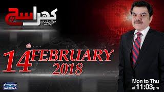 Khara Sach | Mubashir Lucman | SAMAA TV | 14 Feb 2018