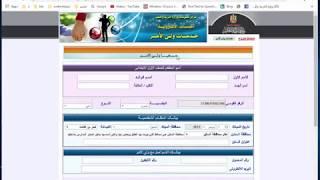 تسجيل المدارس الحكومية الصف الاول الابتدائي 2020 تقد ...