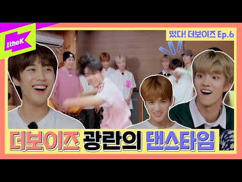 [Ep.6] 떴다! 더보이즈(Come On! THE BOYZ): 여름방학 RPG편(Summer Vacation RPG Edition)