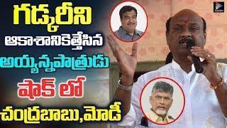 AP Minister Ayyanna Patrudu Praises Union Minister Gadkari | CM Chandrababu Naidu | PM Modi
