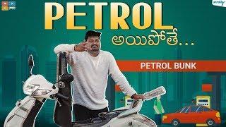 Petrol Ipothe || Wirally Originals