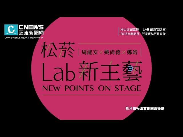 【有影】松菸Lab新主藝 結合劇場空間全新創作 10月底前購票有優惠