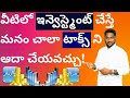 ELSS vs PPF in Telugu | Which is a Better Investment Option to Save Tax? | Kowshik Maridi